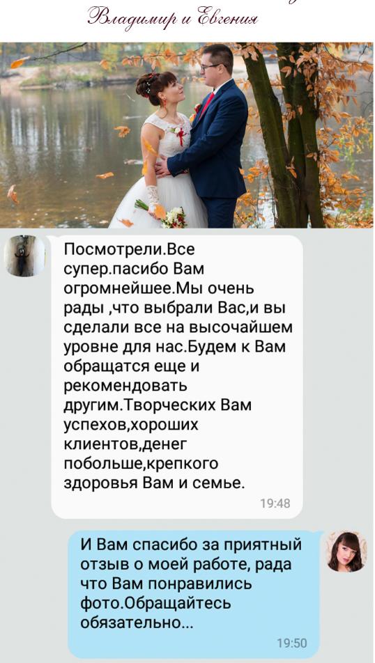 Відгуки про роботу професійного фотографа Марини Топчий https://www.fotoivideo.com.ua